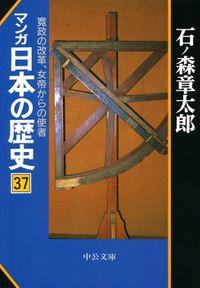 マンガ日本の歴史37 寛政の改革、女帝からの使者