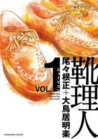 靴理人 1巻