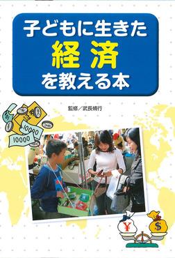 子どもに生きた経済を教える本-電子書籍
