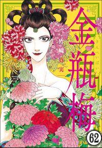 まんがグリム童話 金瓶梅(分冊版) 【第62話】