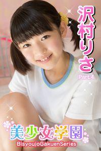 美少女学園 沢村りさ Part.04