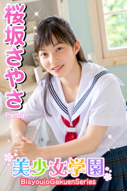 美少女学園 桜坂さやさ Part.9-電子書籍