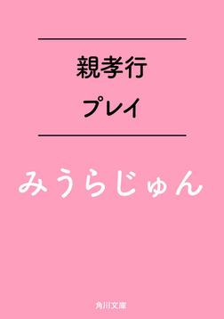 親孝行プレイ-電子書籍