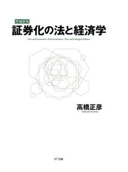 [増補新版] 証券化の法と経済学-電子書籍