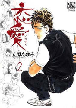 恋愛(いたずら) 2-電子書籍