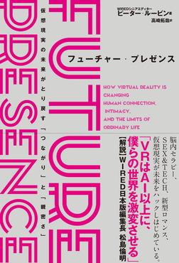 フューチャー・プレゼンス 仮想現実の未来がとり戻す「つながり」と「親密さ」-電子書籍