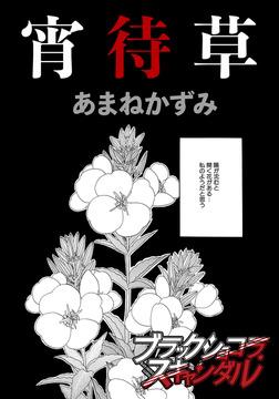 宵待草-電子書籍