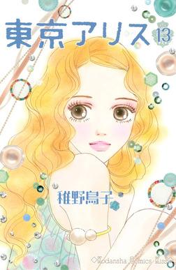 東京アリス(13)-電子書籍