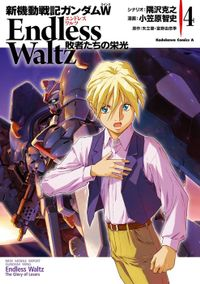新機動戦記ガンダムW Endless Waltz 敗者たちの栄光(4)