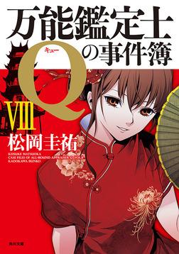 万能鑑定士Qの事件簿 VIII-電子書籍
