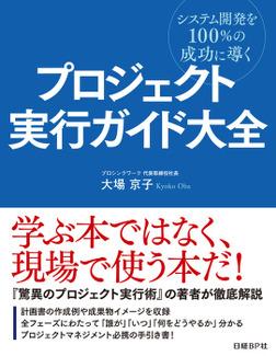 プロジェクト実行ガイド大全-電子書籍