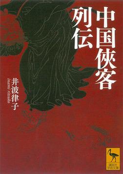 中国侠客列伝-電子書籍