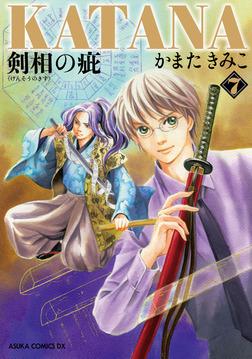 KATANA (7) 剣相の疵-電子書籍