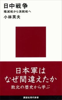 日中戦争 殲滅戦から消耗戦へ(講談社現代新書)