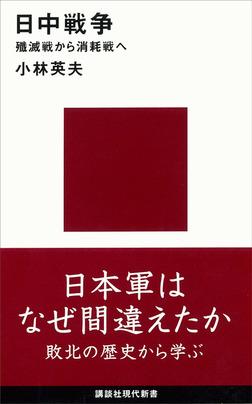 日中戦争 殲滅戦から消耗戦へ-電子書籍