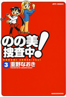 のの美捜査中! 3巻-電子書籍