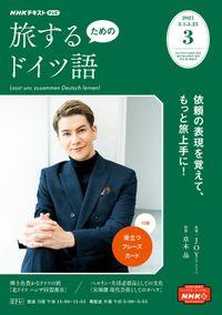 NHKテレビ 旅するためのドイツ語 2021年3月号