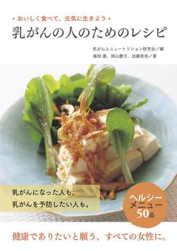 乳がんの人のためのレシピ : おいしく食べて、元気に生きよう-電子書籍