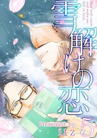 雪解けの恋5