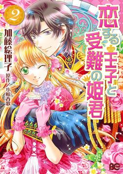 恋する王子と受難の姫君 2-電子書籍