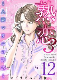 熟恋3~人妻マリエの誘惑~ 12巻