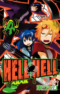 HELL HELL 4巻