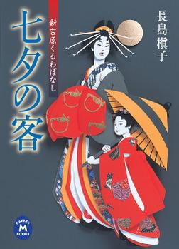 七夕の客 新吉原くるわばなし-電子書籍