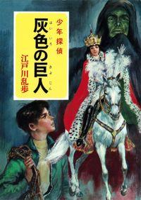 江戸川乱歩・少年探偵シリーズ(12) 灰色の巨人 (ポプラ文庫クラシック)