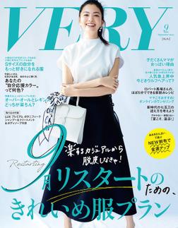 VERY(ヴェリィ) 2020年9月号-電子書籍
