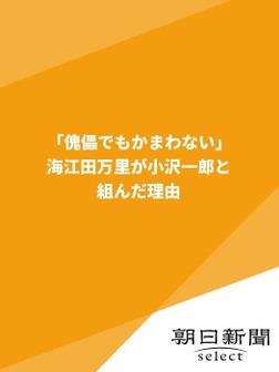「傀儡でもかまわない」 海江田万里が小沢一郎と組んだ理由-電子書籍
