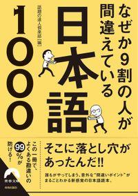 なぜか9割の人が間違えている日本語1000