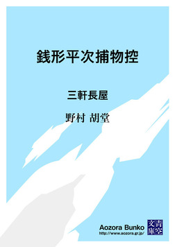 銭形平次捕物控 三軒長屋-電子書籍