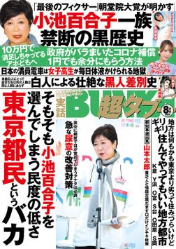 実話BUNKA超タブー 2020年8月号-電子書籍