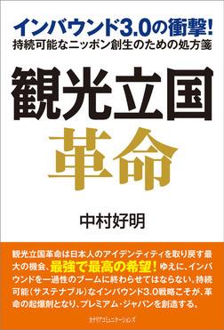 観光立国革命 インバウンド3.0の衝撃! 持続可能なニッポン創生のための処方箋-電子書籍