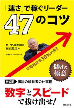 「速さ」で稼ぐリーダー 47のコツ-電子書籍