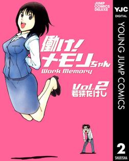 働け!メモリちゃん 2-電子書籍