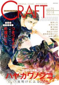 CRAFT vol.75 【期間限定】
