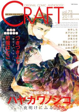 CRAFT vol.75 【期間限定】-電子書籍