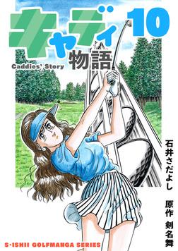 石井さだよしゴルフ漫画シリーズ キャディ物語 10巻-電子書籍