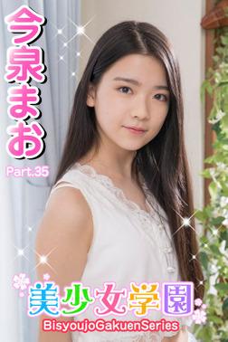 美少女学園 今泉まお Part.35-電子書籍