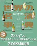 世界の名酒事典 2019年版(講談社)