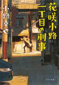花咲小路一丁目の刑事-電子書籍