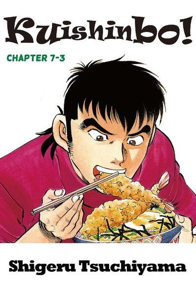 Kuishinbo!, Chapter 7-3