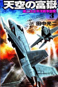 天空の富嶽3 第二次太平洋戦争勃発!