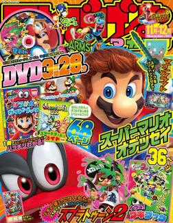 てれびげーむマガジン November 2017-電子書籍