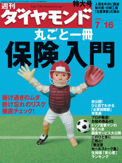 週刊ダイヤモンド 05年7月16日号-電子書籍