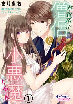 草食系(?)僧侶と小悪魔ちゃん1-電子書籍