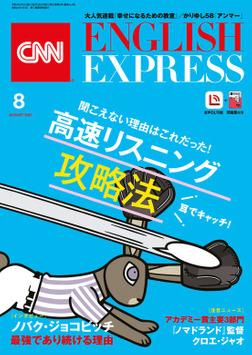 [音声DL付き]CNN ENGLISH EXPRESS 2021年8月号-電子書籍