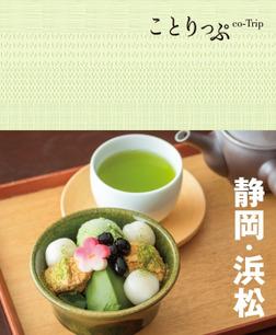 ことりっぷ 静岡・浜松-電子書籍