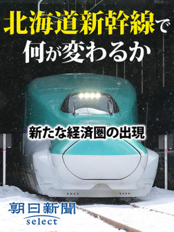 北海道新幹線で何が変わるか 新たな経済圏の出現-電子書籍